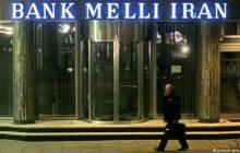 دادگاه هامبورگ به سود بانک ملی ایران رای داد