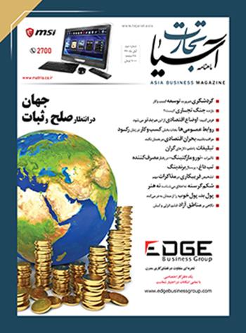 دانلود مجله الکترونیکی آسیا ماهنامه 1