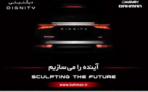 گروه بهمن با دیگنیتی، بازار خودروی ایران را متحول می کند