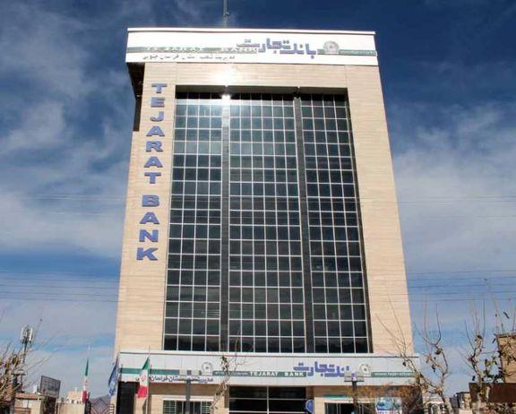 کسب رتبه نخست بانک تجارت خراسان جنوبی در اعطای تسهیلات اشتغالزایی