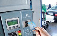 کارت سوخت سوخته خریداریم!
