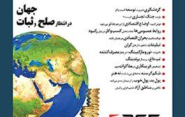دانلود مجله الکترونیکی آسیا ماهنامه 2