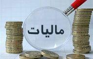 بانک مرکزی هم مالیات میدهد؟