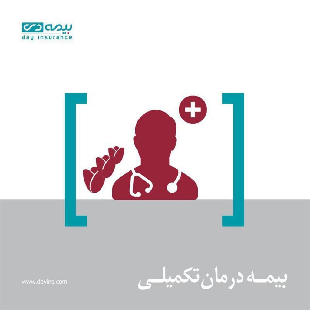 بیمه دی برنده مناقصه بیمه درمان تکمیلی جامعه ایثارگری