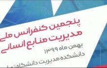 کسب رتبه سوم جایزه ملی ۳۴۰۰۰ منابع انسانی توسط بیمه دی
