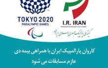 کاروان پارالمپیک ایران با همراهی بيمه دی عازم مسابقات می شود